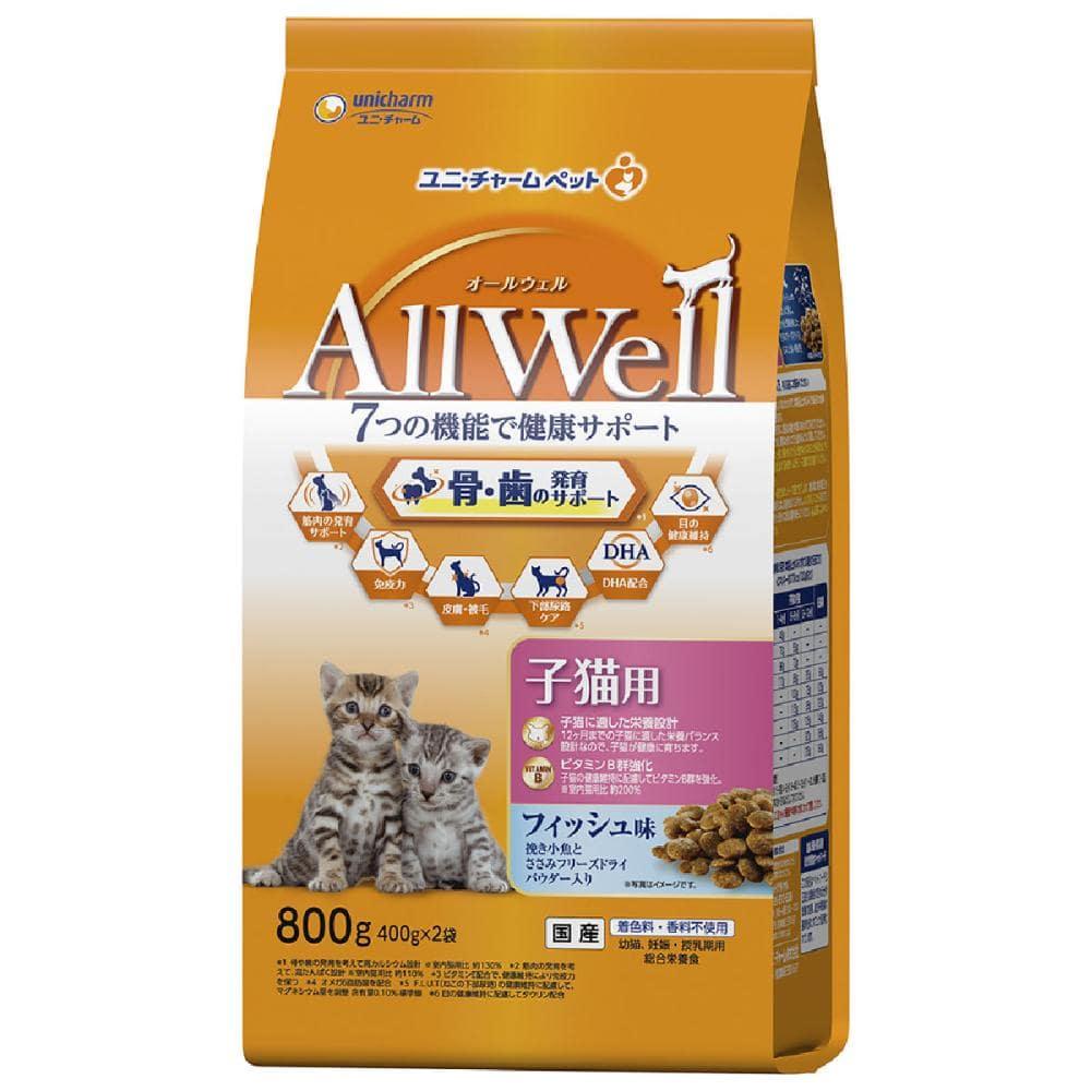 ユニ・チャーム AllWell 子猫用 フィッシュ味 各種