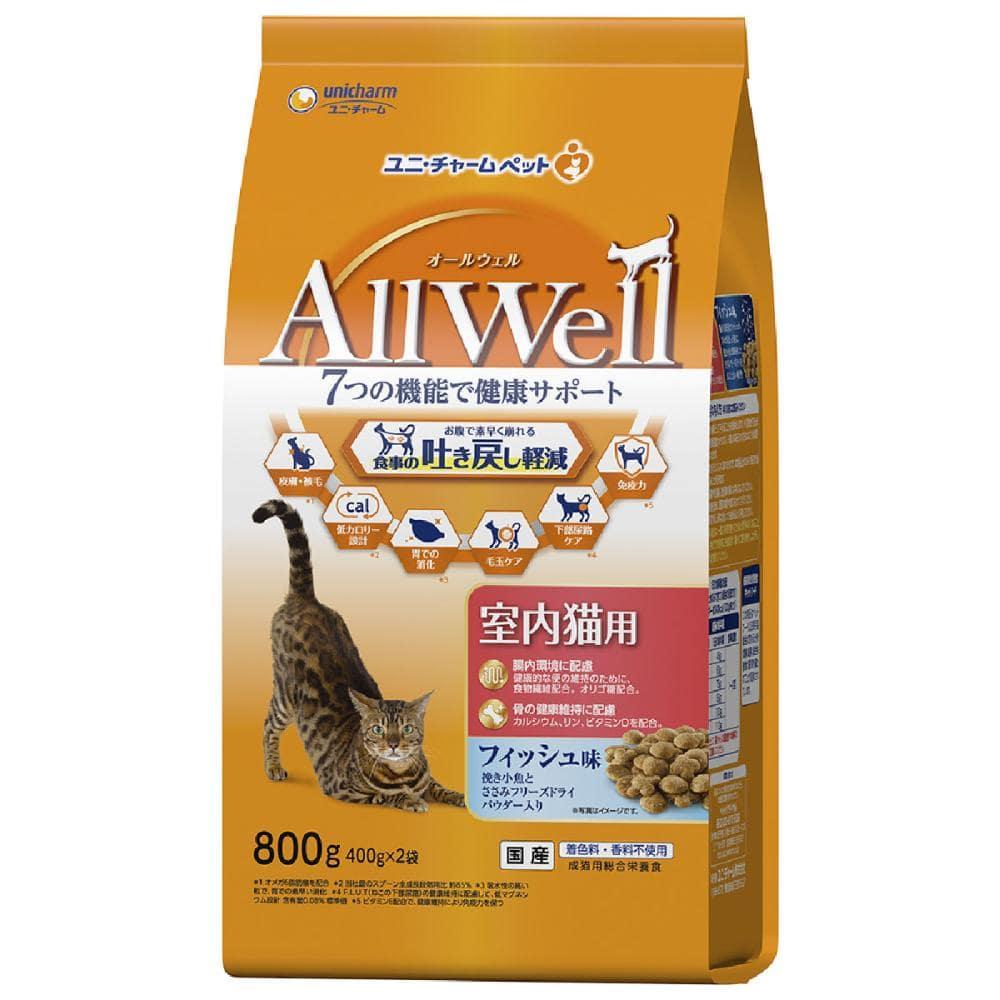 ユニ・チャーム AllWell(オールウェル) 室内猫用 フィッシュ味 800g