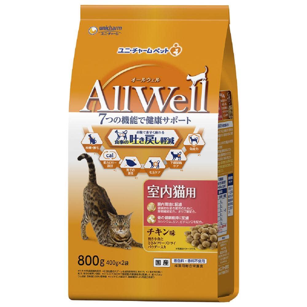 ユニ・チャーム AllWell(オールウェル) 室内猫用 チキン味 800g