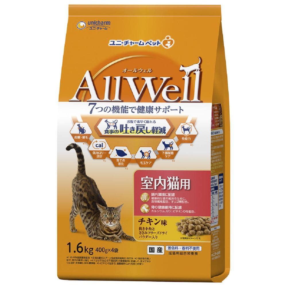 ユニ・チャーム AllWell(オールウェル) 室内猫用 チキン味 1.6kg