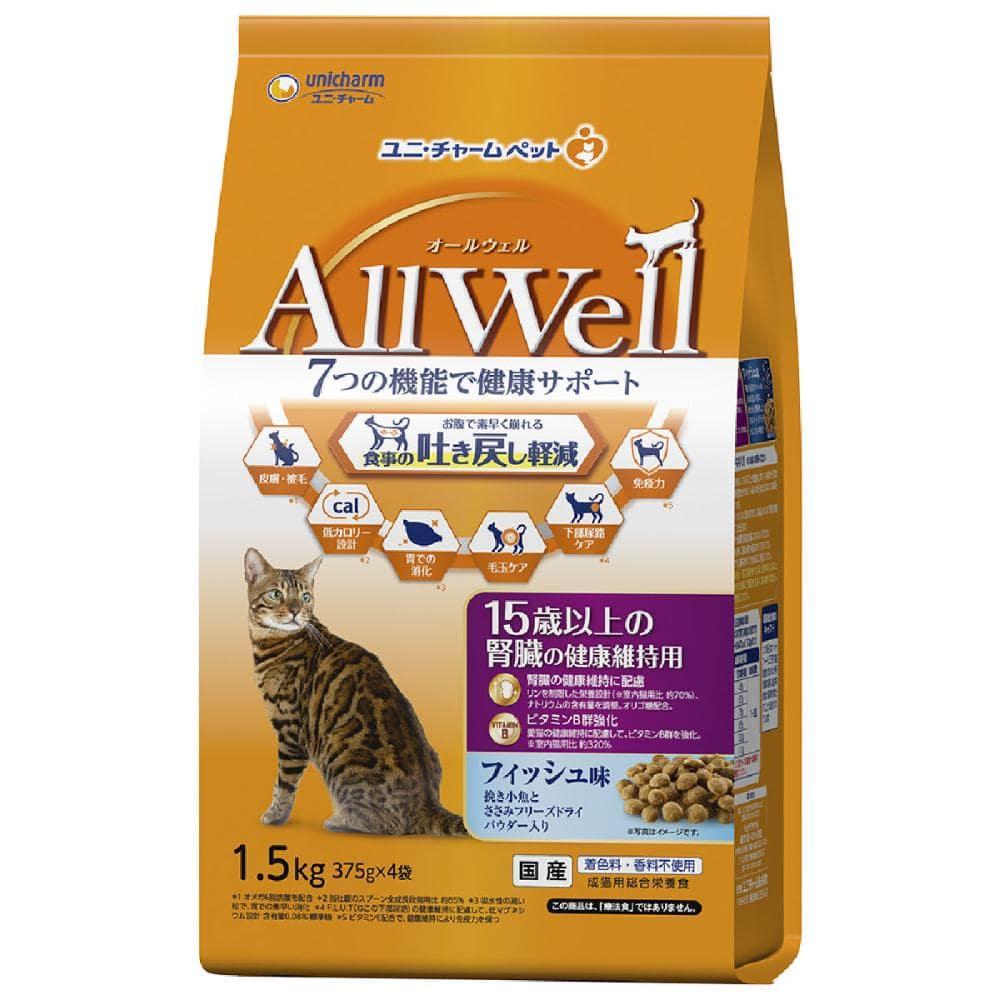 ユニ・チャーム AllWell(オールウェル) 高齢猫用 15歳以上 フィッシュ味 1.5kg