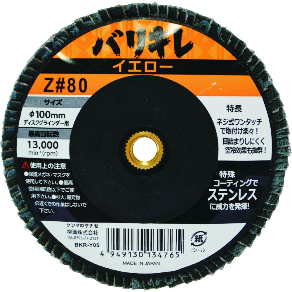 バリキレイエロー Z#80