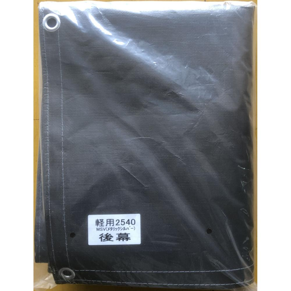 南榮工業(南栄工業) パイプ車庫替幕 後幕MSV 2540U 2540B 640M用