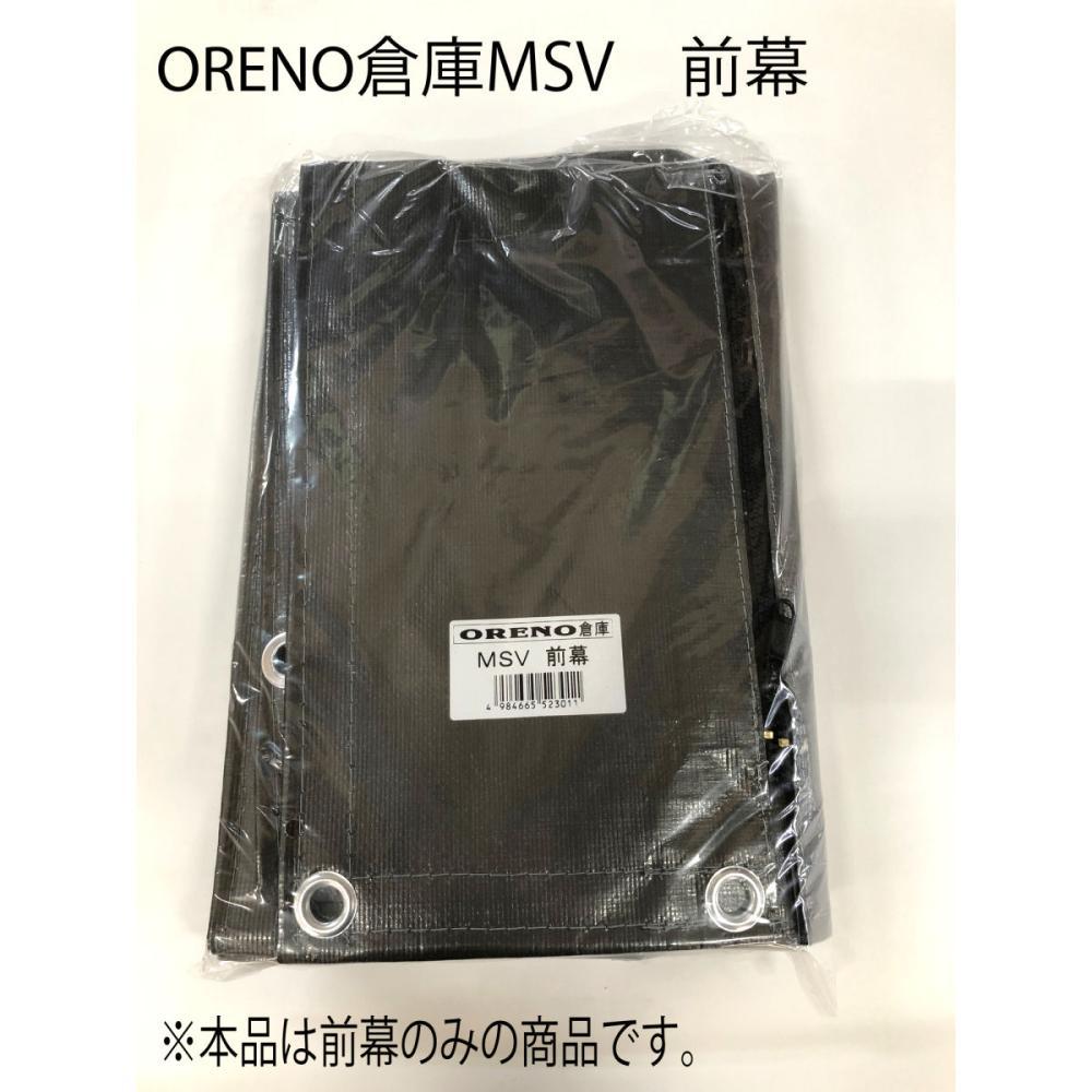 南榮工業(南栄工業) パイプ倉庫替幕 前幕 MSV OR156用