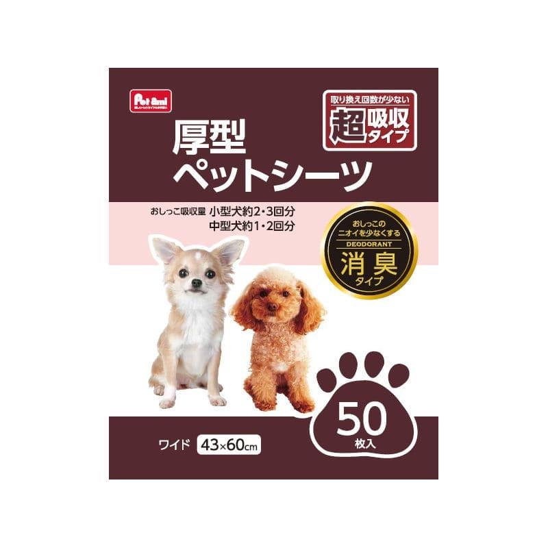 Petami 厚型ペットシーツ ワイド 50枚