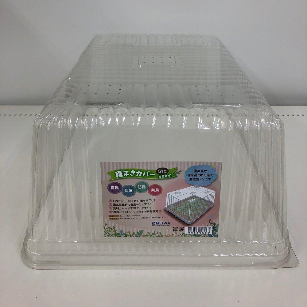種まきカバー51型 育苗箱用
