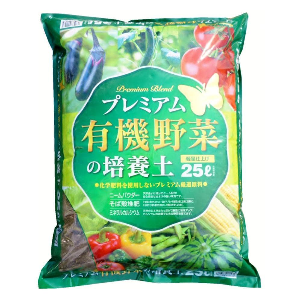 プレミアム有機野菜の培養土