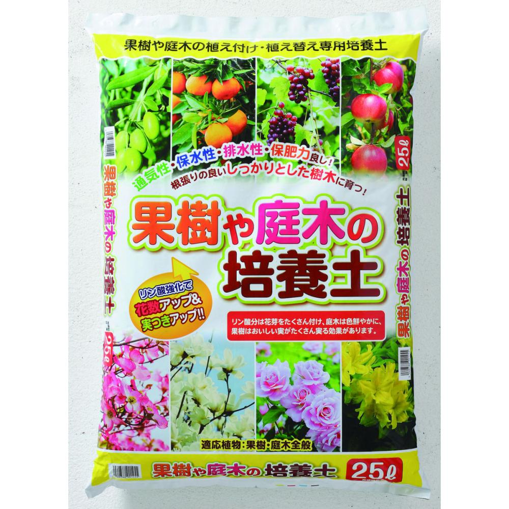 果樹や庭木の培養土