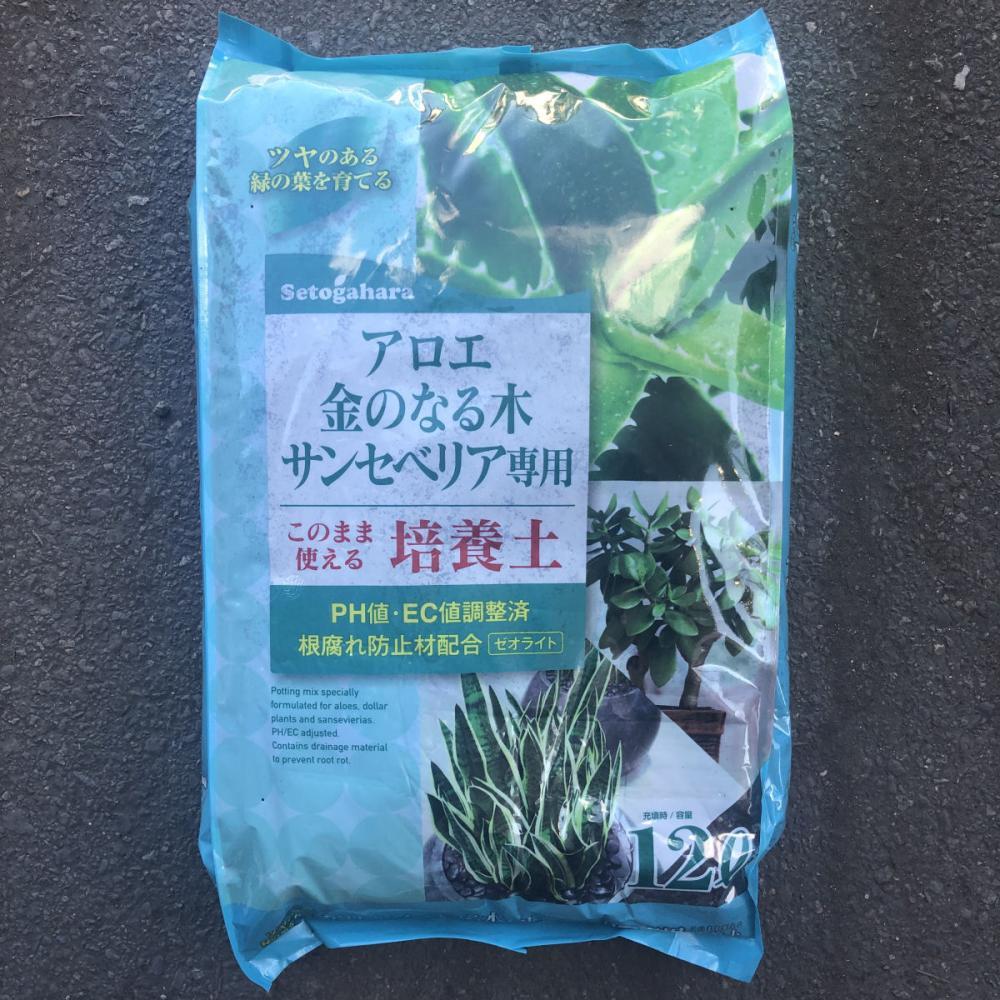 アロエ・金のなる木・サンスベリア専用培養土 12L