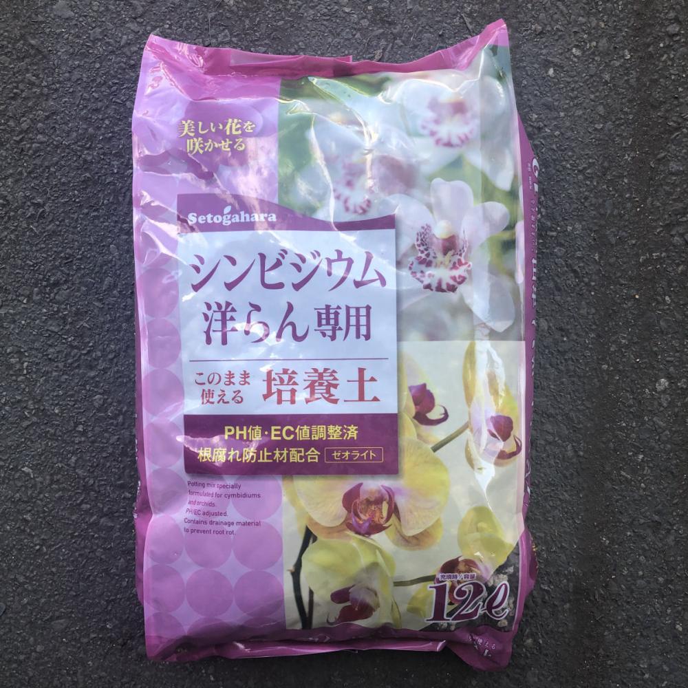 シンビジウム・洋らん専用培養土