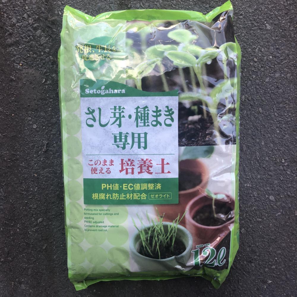 さし芽・種まき専用培養土