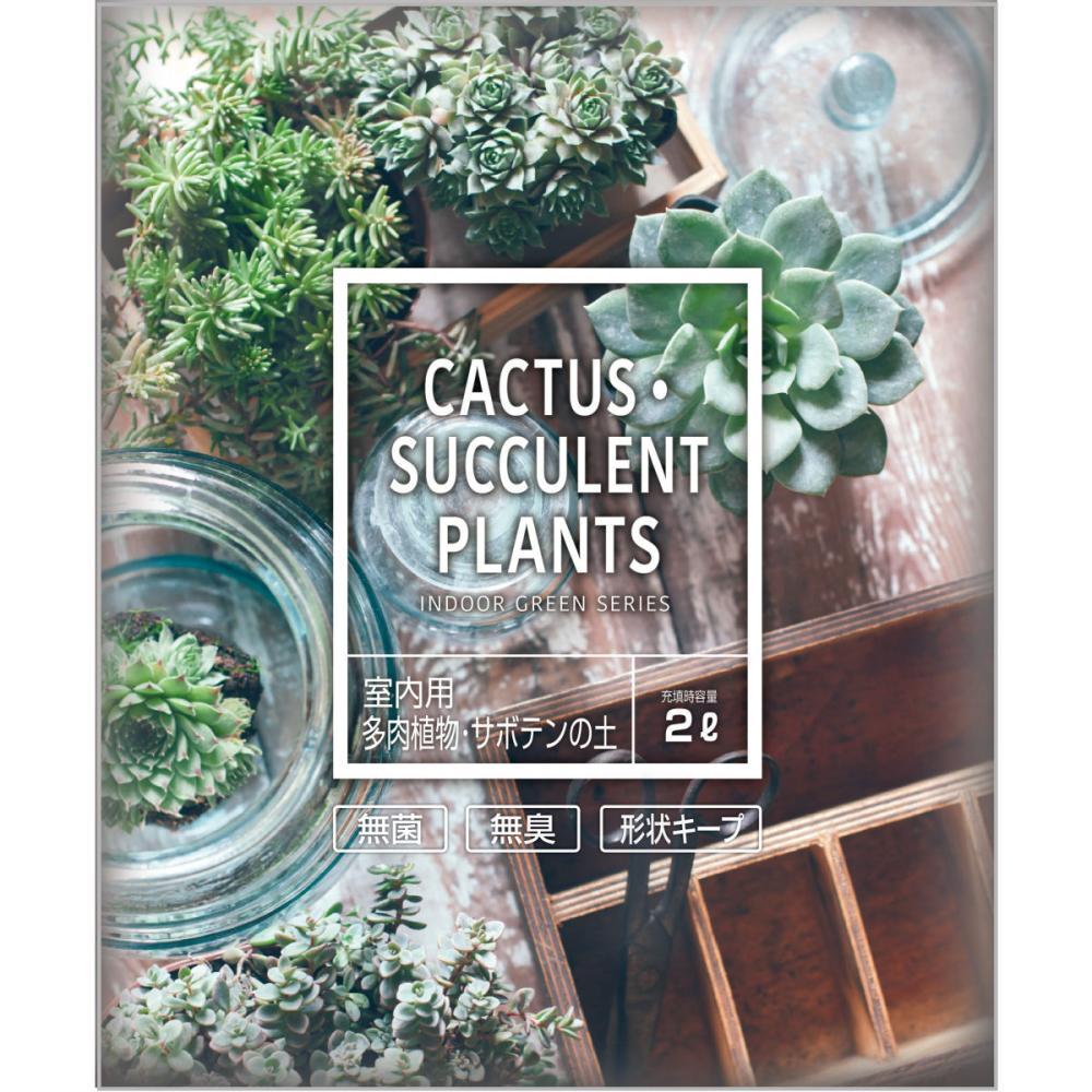 室内用多肉植物サボテンの土