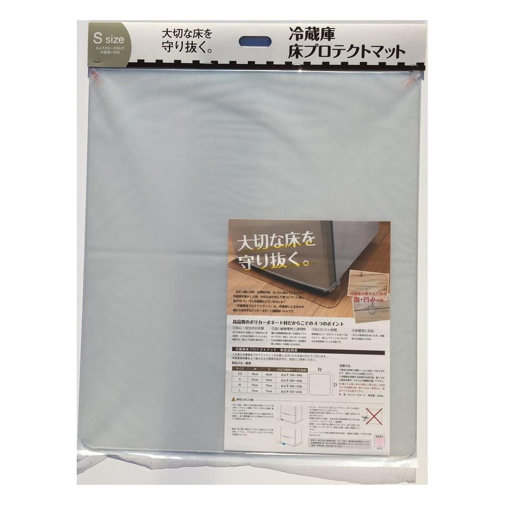 緑川化成工業 冷蔵庫 床プロテクトマット Sサイズ MK002S