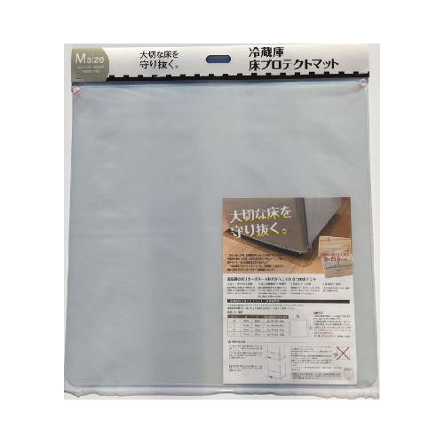 緑川化成工業 冷蔵庫 床プロテクトマット Mサイズ MK003M