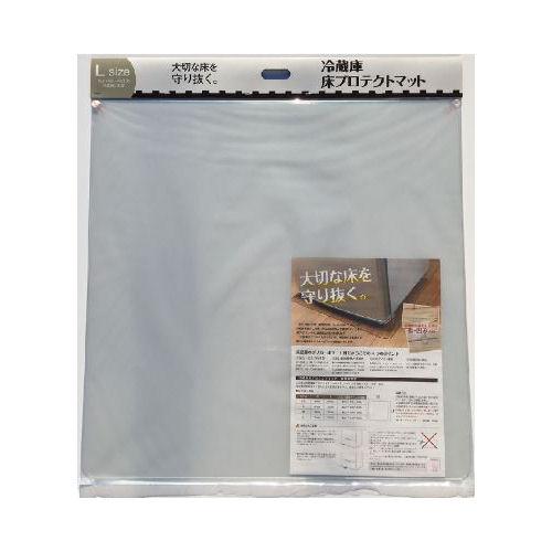 緑川化成工業 冷蔵庫 床プロテクトマット Lサイズ MK004L