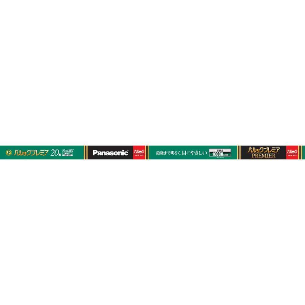 パナソニック 直管プレミア ナチュラル色 20W形 FL20SSENW18HF2