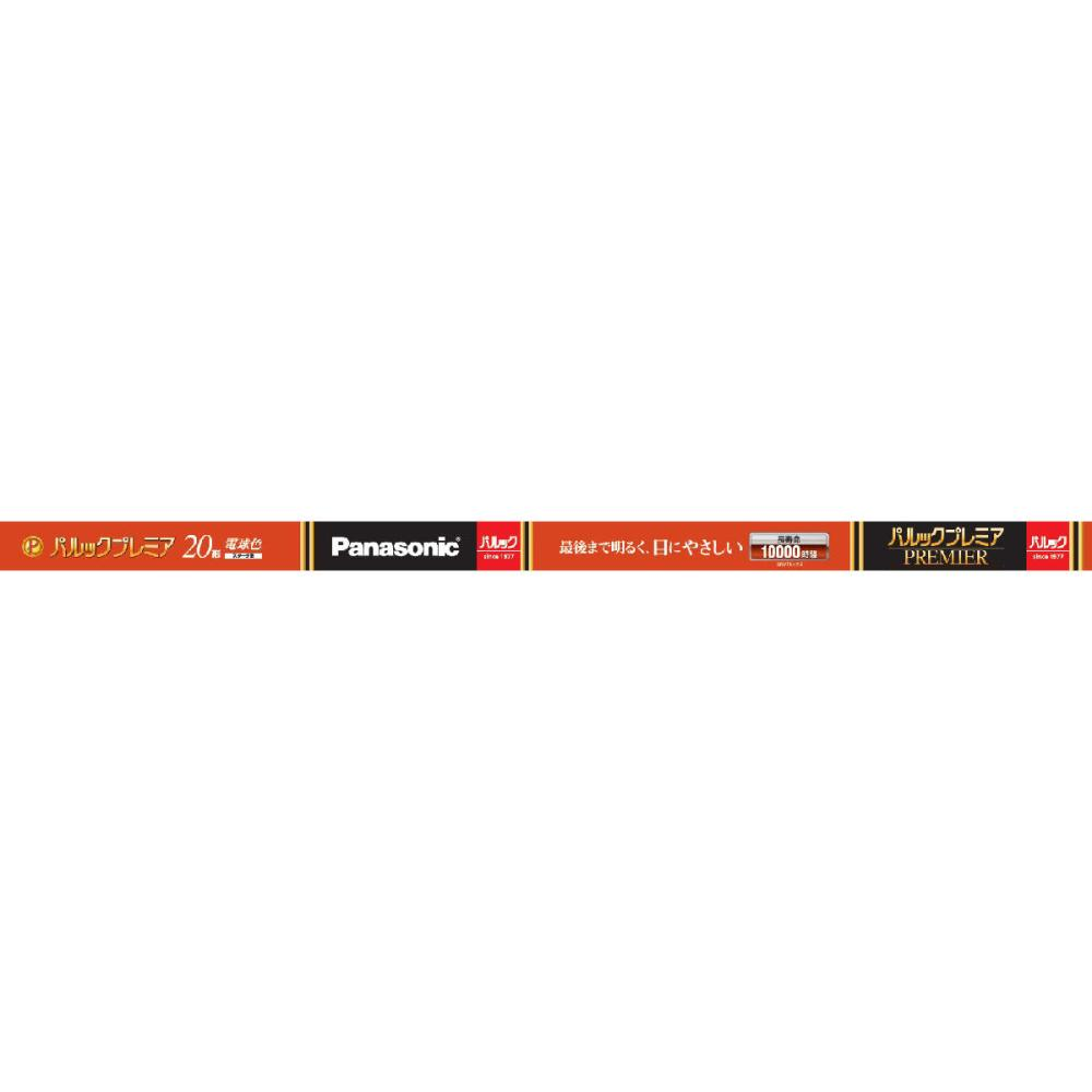 パナソニック 直管プレミア 電球色 20W形 FL20SSEL18HF2