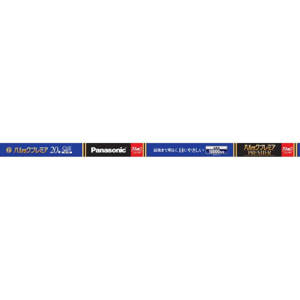 パナソニック 直管プレミア クール色 20W形 FL20SSECW18HF2