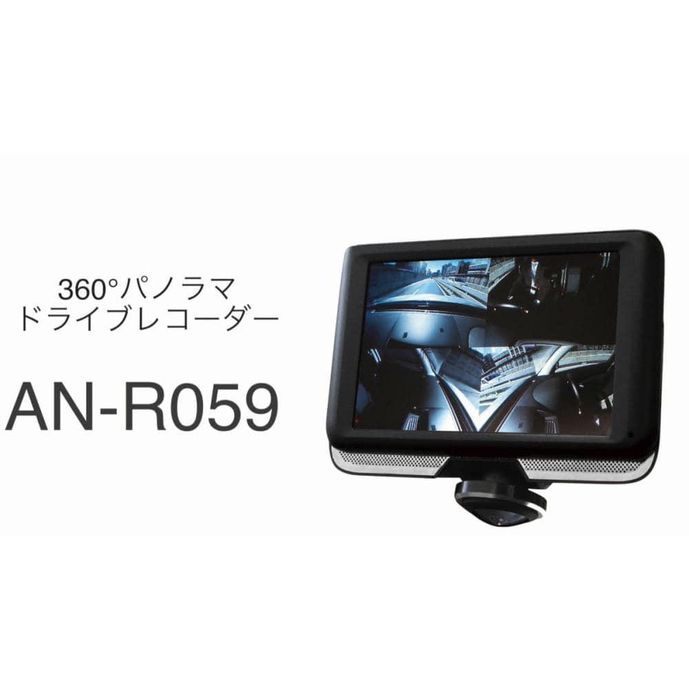 KEIYO 360度パノラマ ドライブレコーダー AN-R059