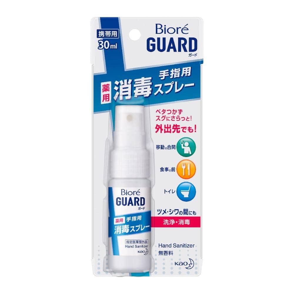 花王 ビオレガード 薬用消毒スプレー 携帯用 30ml