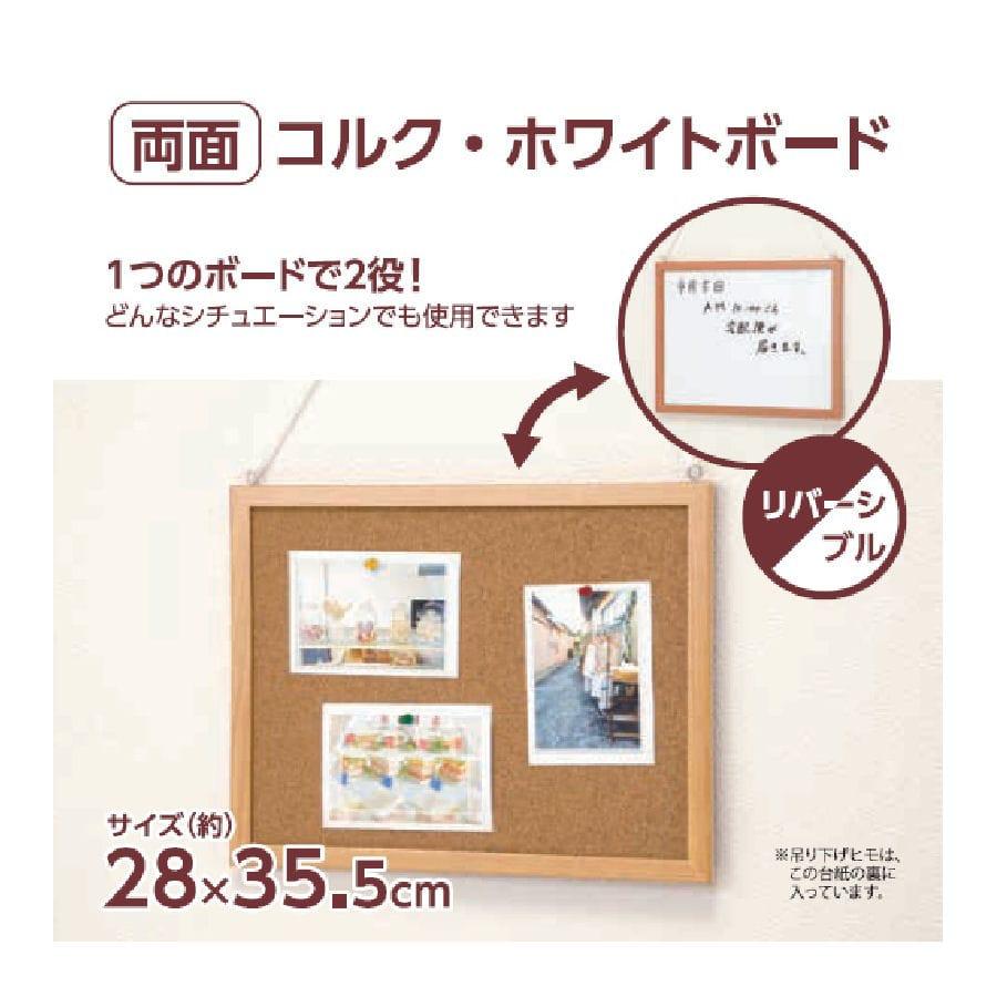 【アウトレット品】両面 コルク・ホワイトボード 28×35.5cm