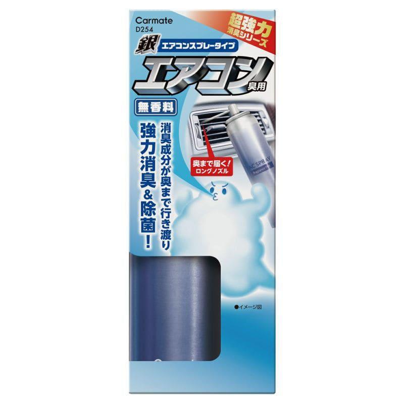 カーメイト 超強力エアコンスプレー消臭 銀 エアコン臭用 無香 90ml