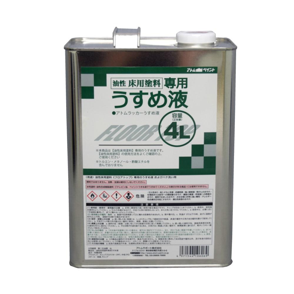 アトムペイント 油性床用塗料専用うすめ液 4L