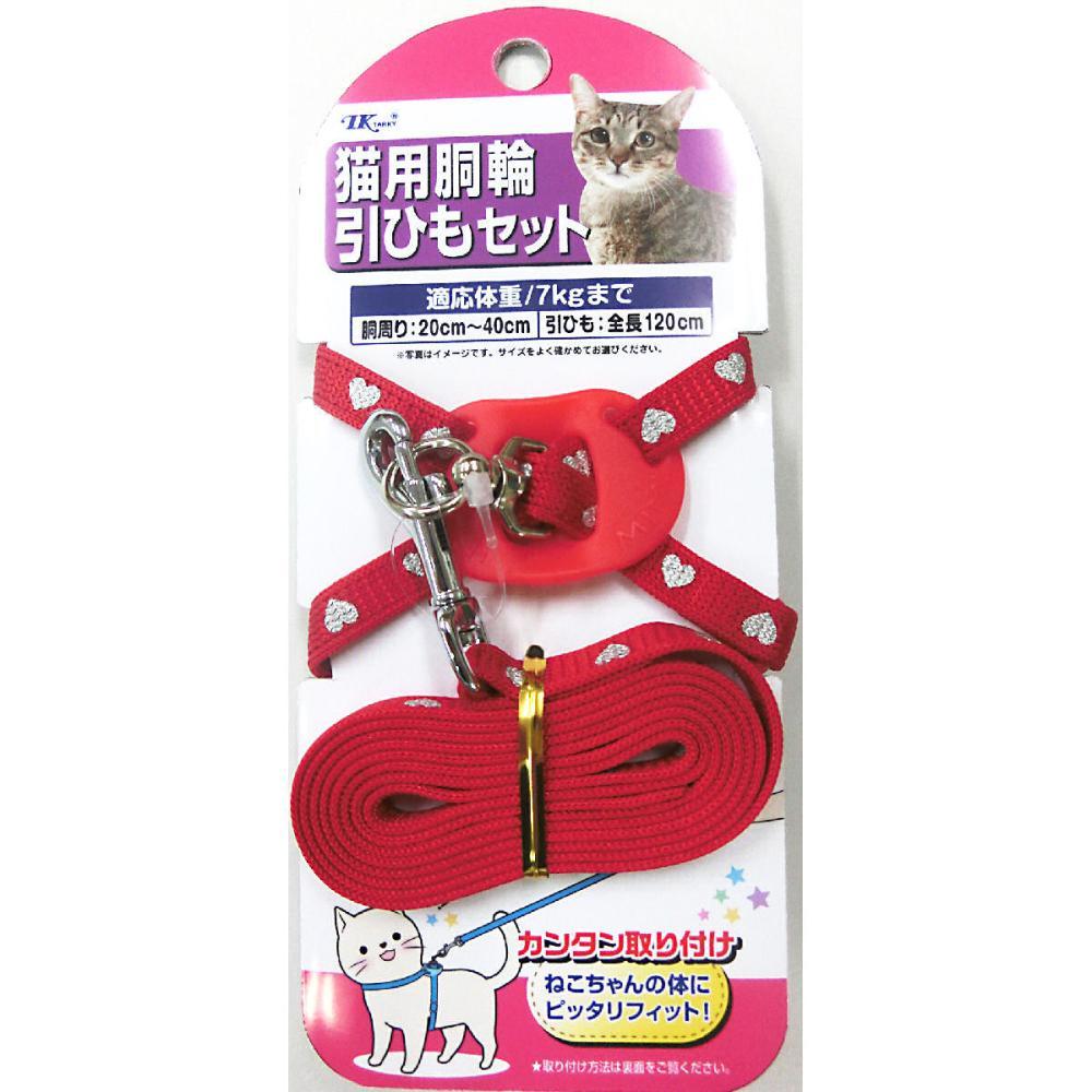 アース・ペット 猫用胴輪引ひもセット ハート柄 各種
