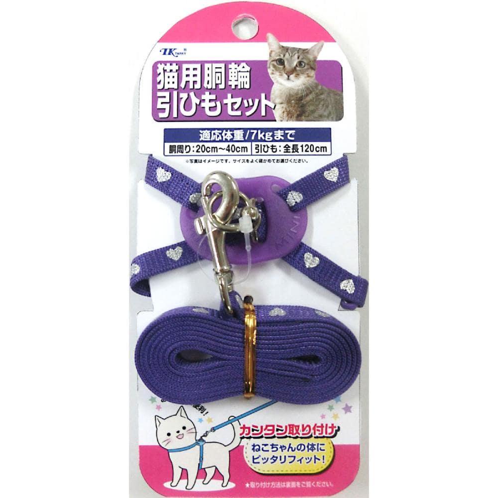 アース・ペット 猫用胴輪引ひもセット ハート柄 紫