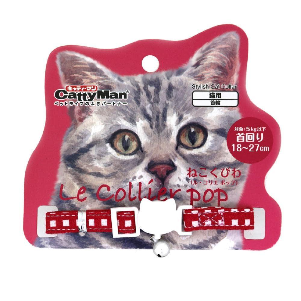 キャティーマン 猫首輪 ルコリエポップ 各種