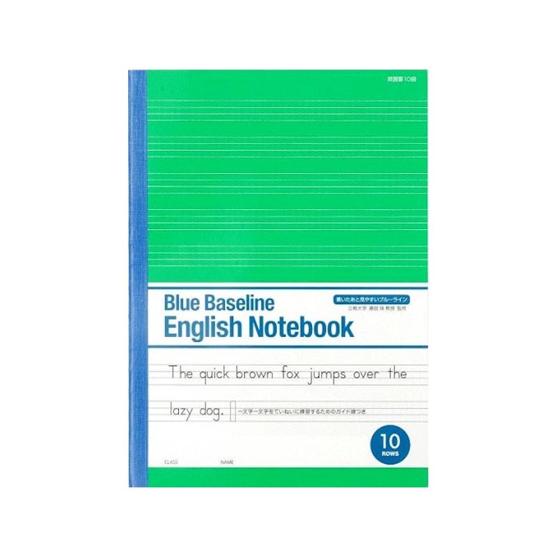 オキナ ブルーライン英習ノート セミ B5判 10段