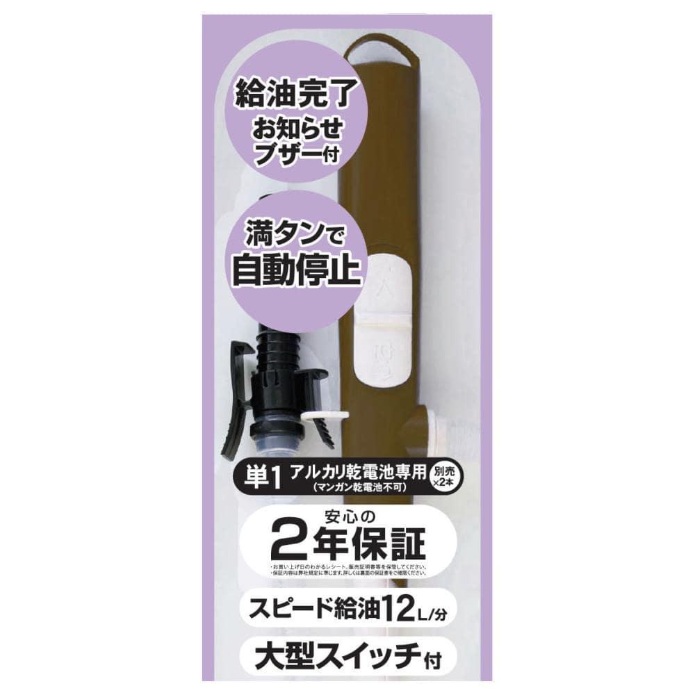 灯油ポンプ オートストップ ブザー付 EP-32BK 単1乾電池使用