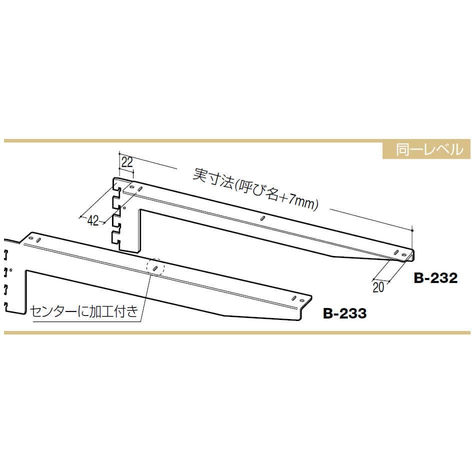 フォールドブラケット B-232 クローム