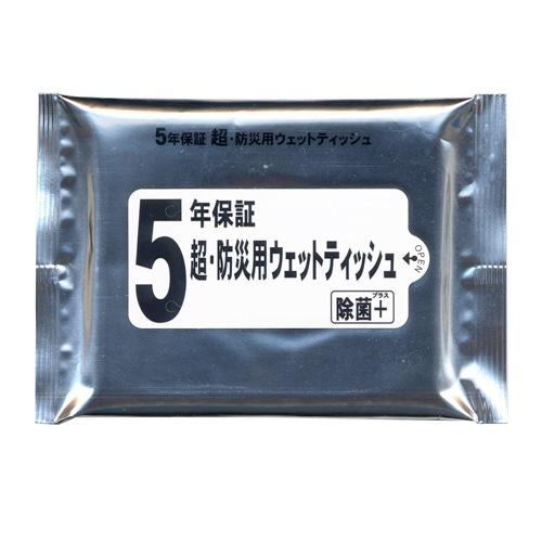 5年保証 超・防災用ウェットテッシュ(20枚入)