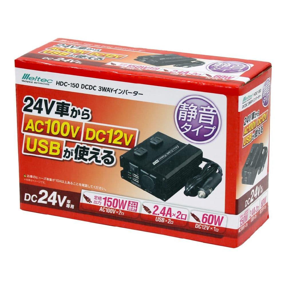 大自工業 meltec DCDC 3WAYインバーター HDC-150