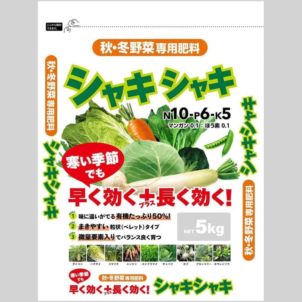 秋冬野菜専用肥料 シャキシャキ 5kg