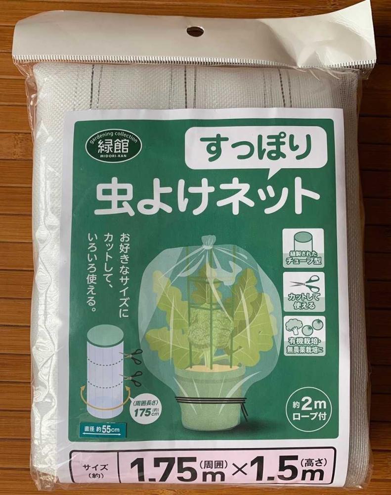 防虫網 すっぽり虫よけネット1.75x1.5m