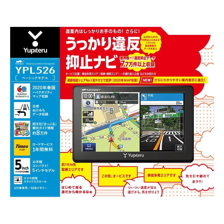 ユピテル 5インチカーナビゲーション ベーシックモデル YPL526