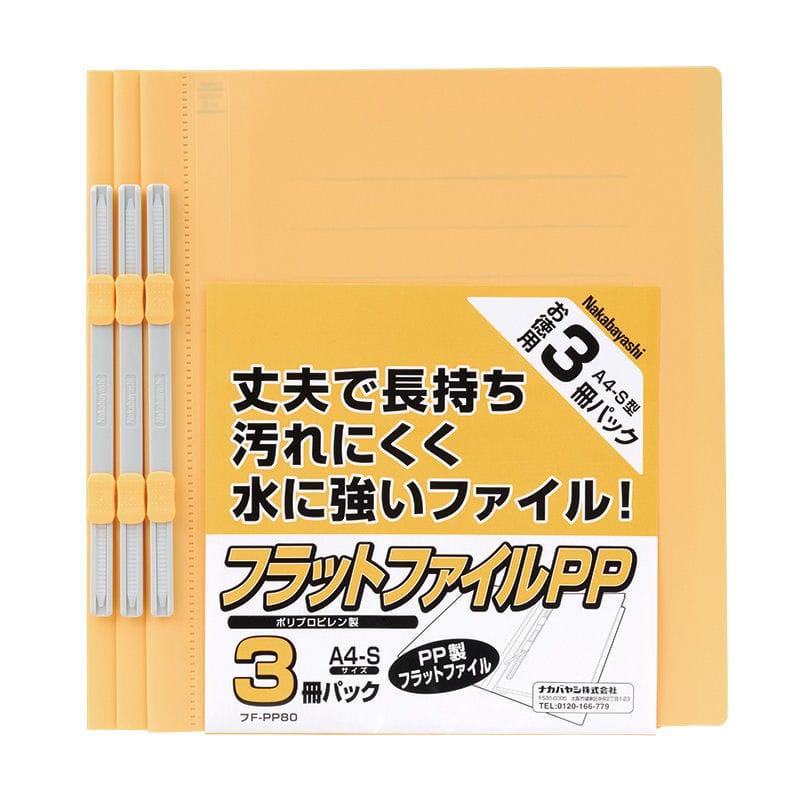 ナカバヤシ PP製フラットファイルA4 イエロー 3冊パック FF-PP803Y
