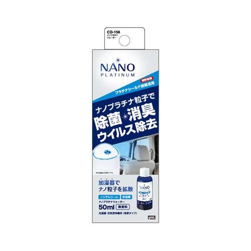 槌屋ヤック ナノプラチナウォーター 50ml CD-156