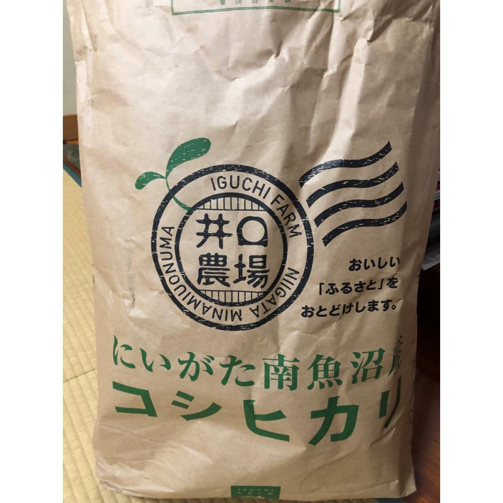 新米 新潟県産 令和2年度産 特別栽培米 南魚沼産コシヒカリ 玄米30kg