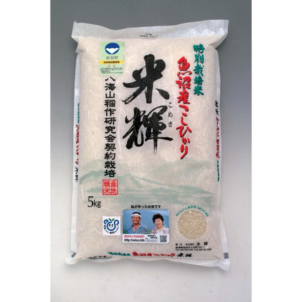 新米 新潟県産 令和2年度産 新潟県認証特別栽培米 魚沼産こしひかり米輝 精米5kg