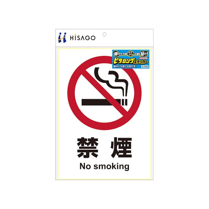 ヒサゴ ピタロングステッカー 禁煙 A4