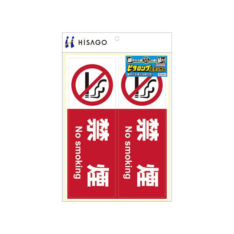 ヒサゴ ピタロングステッカー 禁煙 A4 ヨコ 2面