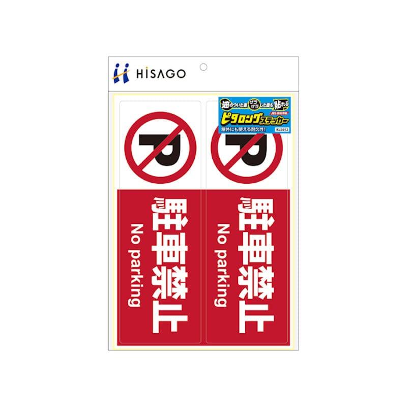 ヒサゴ ピタロングステッカー 駐車禁止 A4 ヨコ 2面