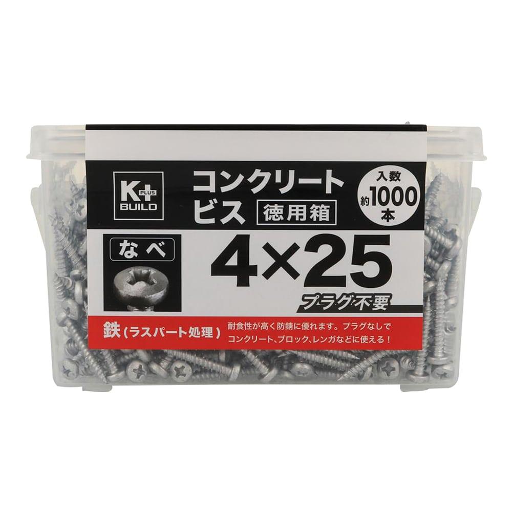K+BUILD コンクリートビスなべ 徳用箱 各種