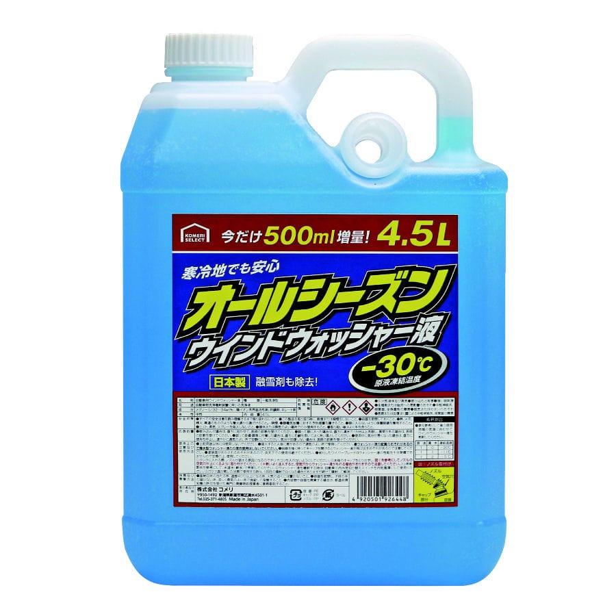 オールシーズンウォッシャー液 -30℃ 増量タイプ 4.5L