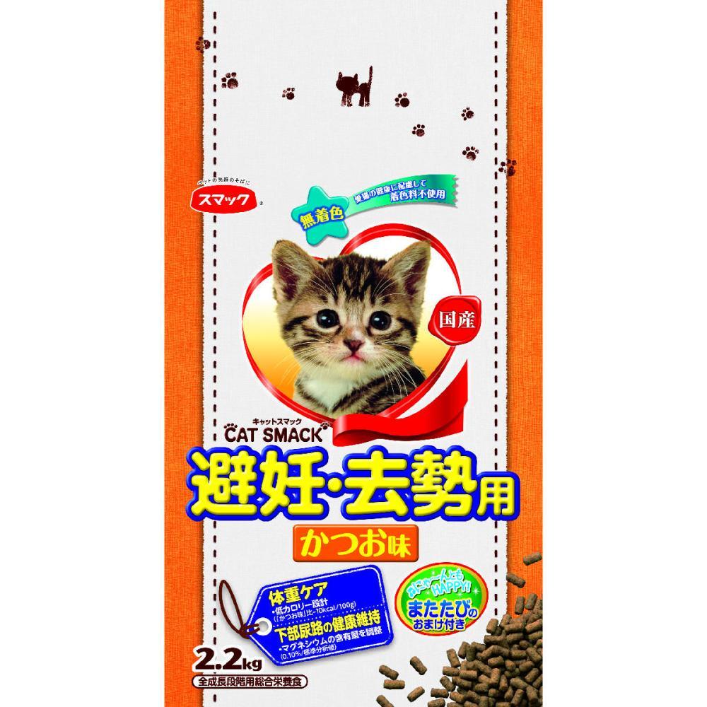 キャットスマック 避妊・去勢用 かつお味 2.2kg