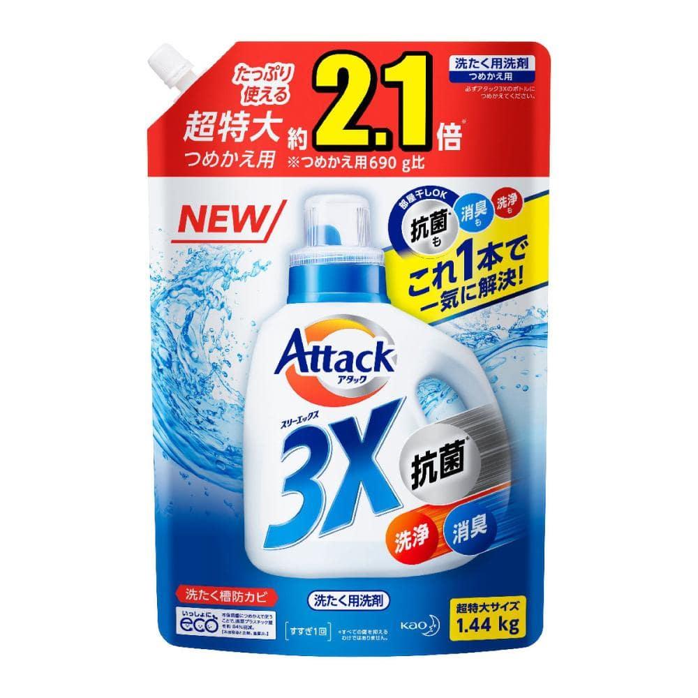 花王 アタック3X 詰替 特大 1440g