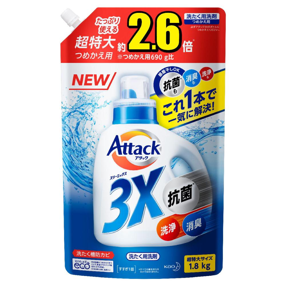 花王 アタック3X 各種